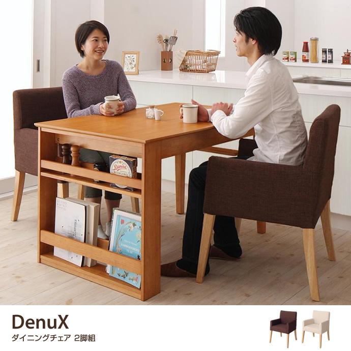 DenuX ダイニングチェア 2脚組