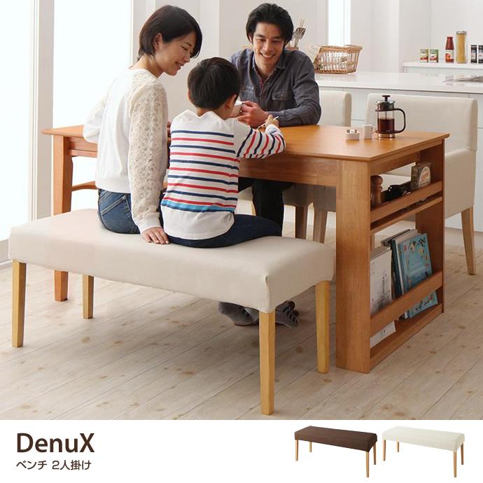 DenuX ベンチ2人掛け