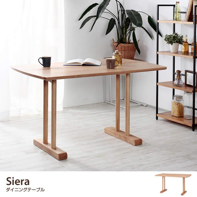 Siera ダイニングテーブル