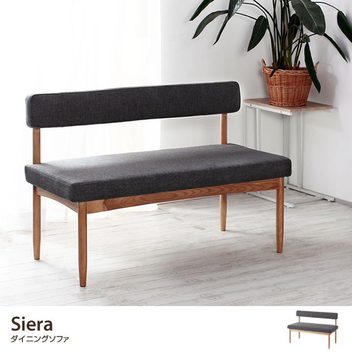 Siera ダイニングソファ