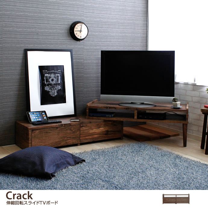 Crack 伸縮回転スライドTVボード