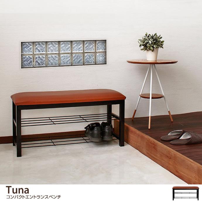 Tuna コンパクトエントランスベンチ
