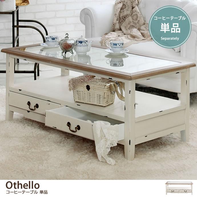 Othello コーヒーテーブル 単品