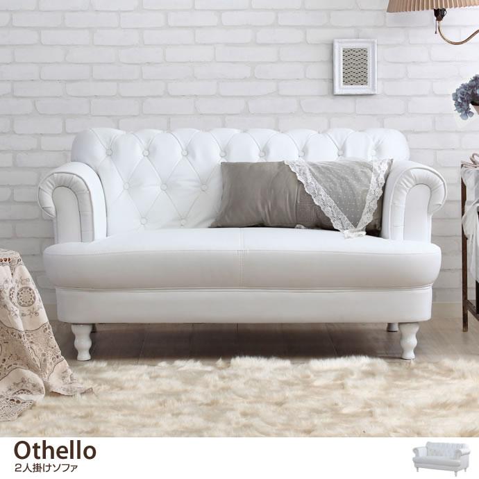 Othello 2人掛けソファ
