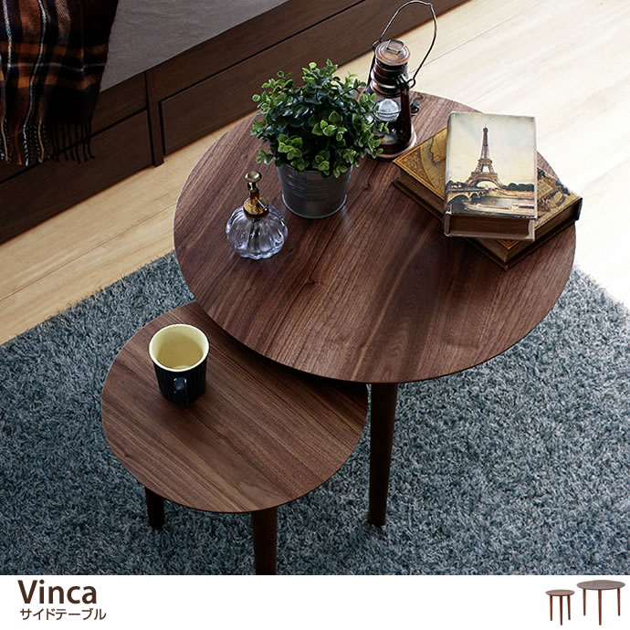 Vinca サイドテーブル