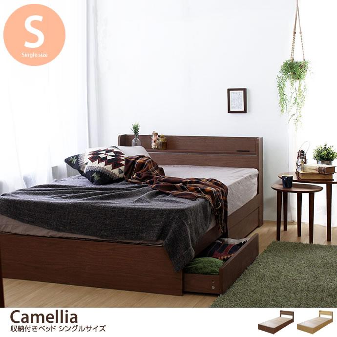 【シングル】Camellia 収納付きベッド