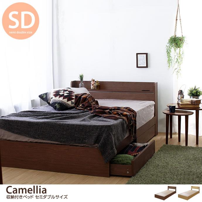 【セミダブル】Camellia 収納付きベッド
