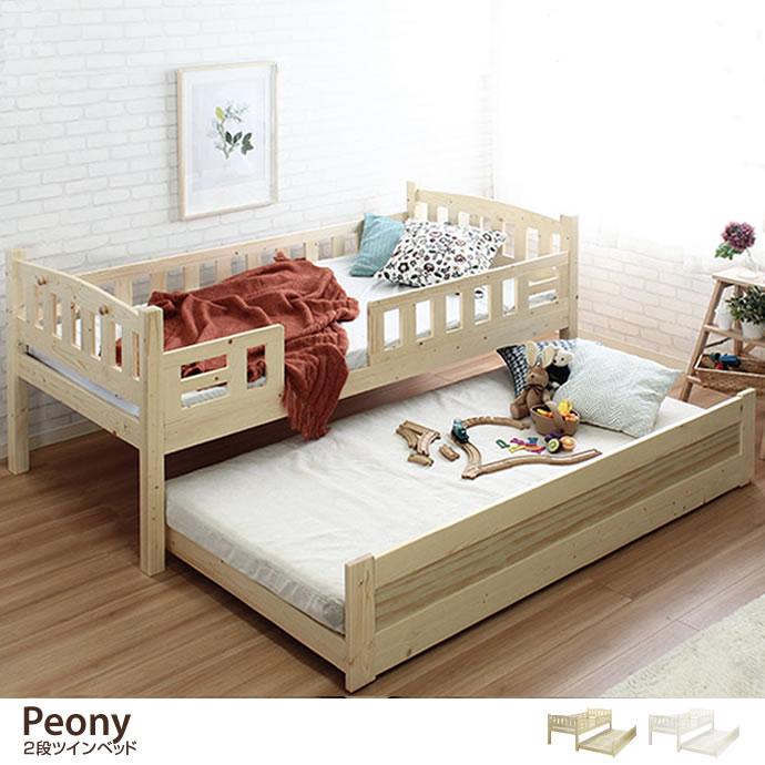 Peony 2段ツインベッド
