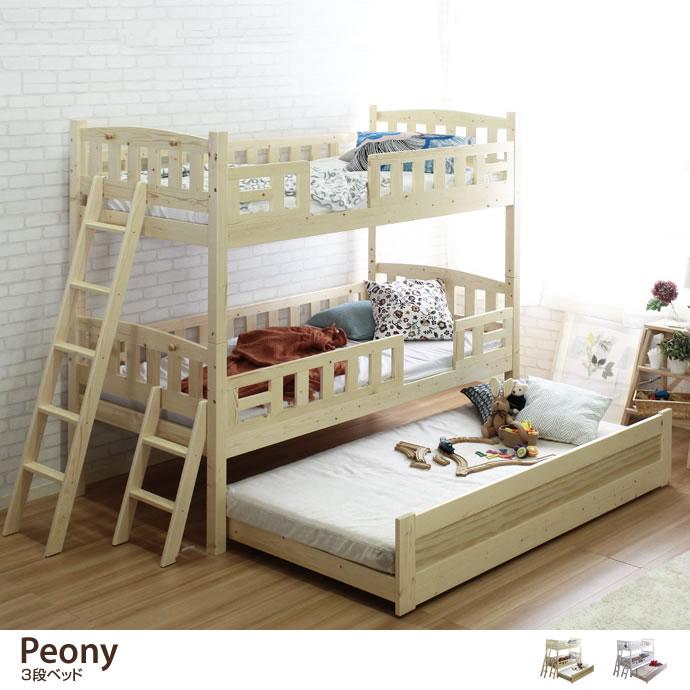 Peony 3段ベッド