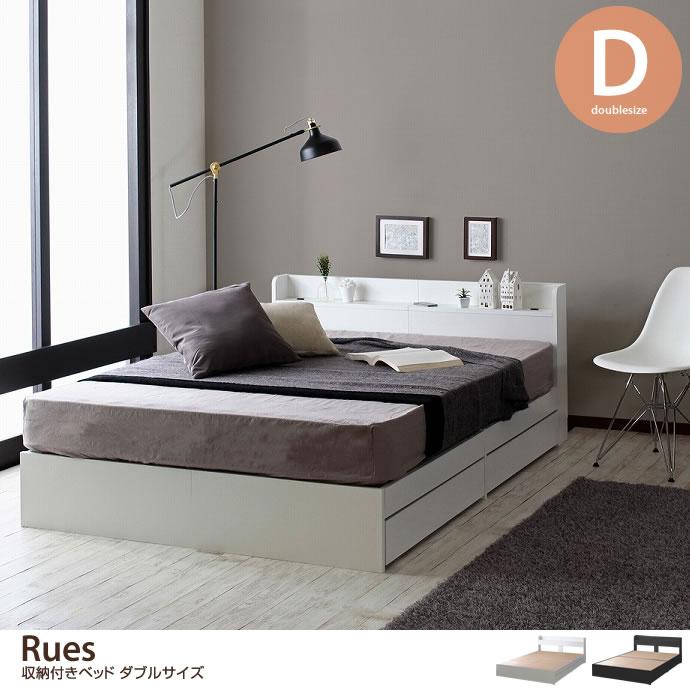 【ダブル】Rues 収納付きベッド