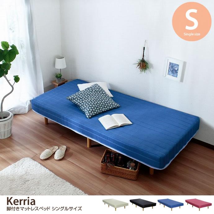 【シングル】Kerria 脚付きマットレスベッド