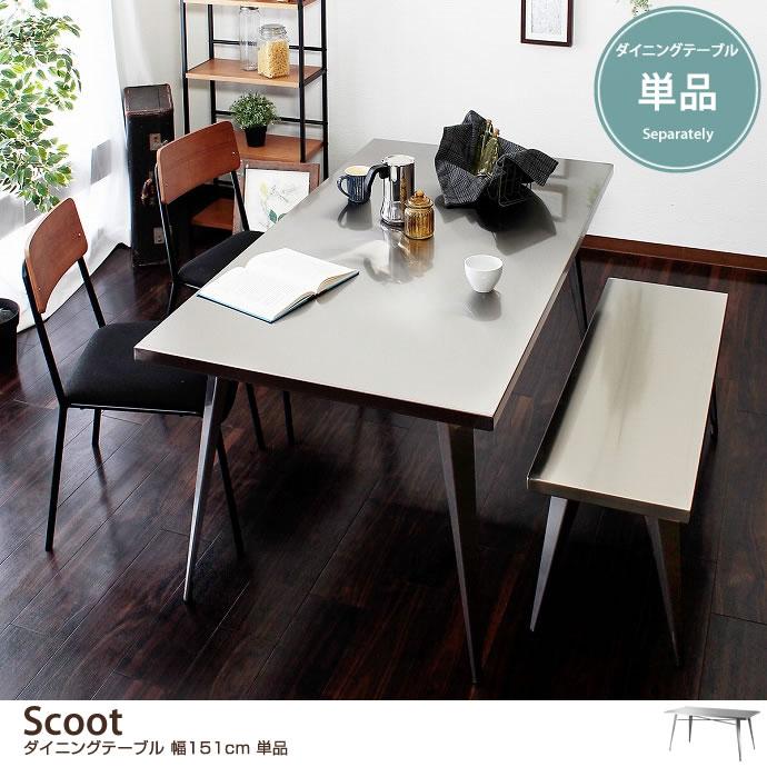 【幅151cm】Scoot ダイニングテーブル