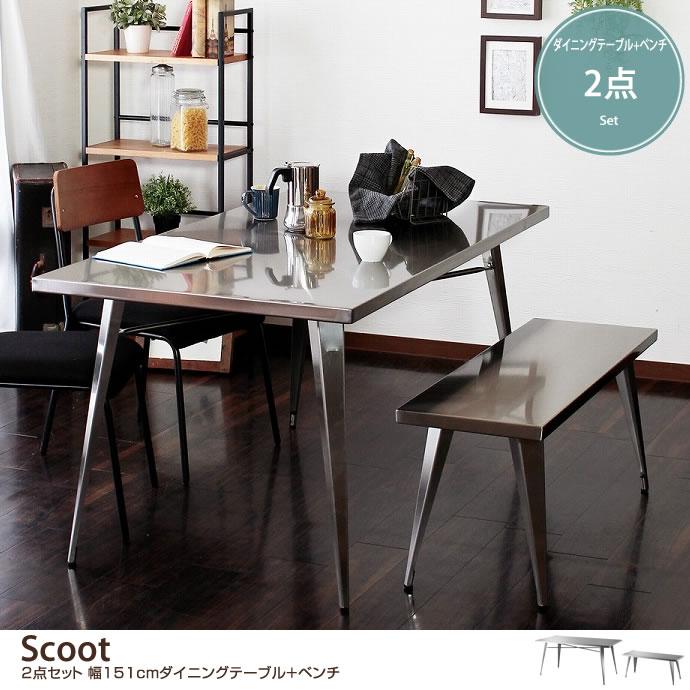 【2点セット】Scoot 幅151cmダイニングテーブル+ベンチ