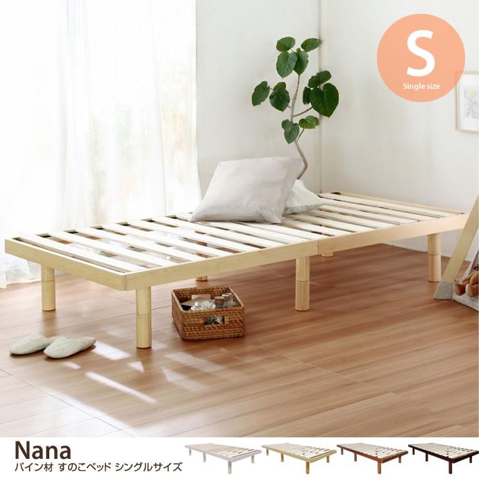 【シングル】 Nana パイン材すのこベッド