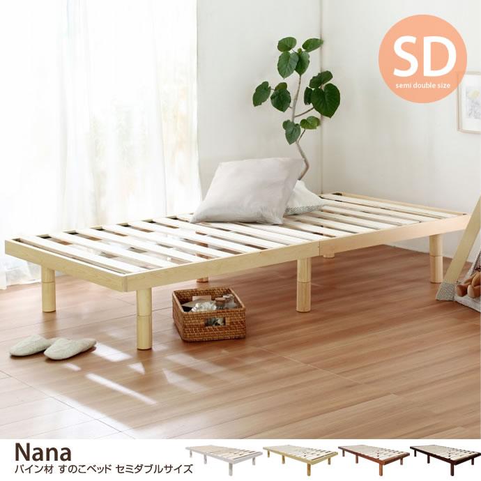 【セミダブル】 Nana パイン材すのこベッド