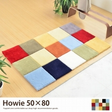 Howie ハウイ玄関マット 50×80