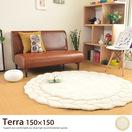 Terra ニットラグ カーペット 150×150