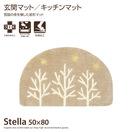 玄関・キッチンマットStella 50×80 扇形 マット