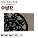 Grand Lace 70×120 レースモチーフ マット