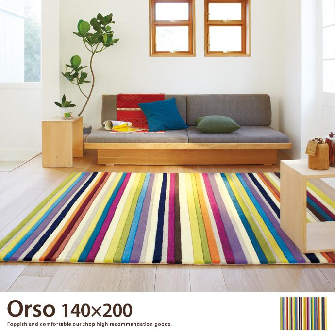 Orso 140×200 ストライプラグ カーペット