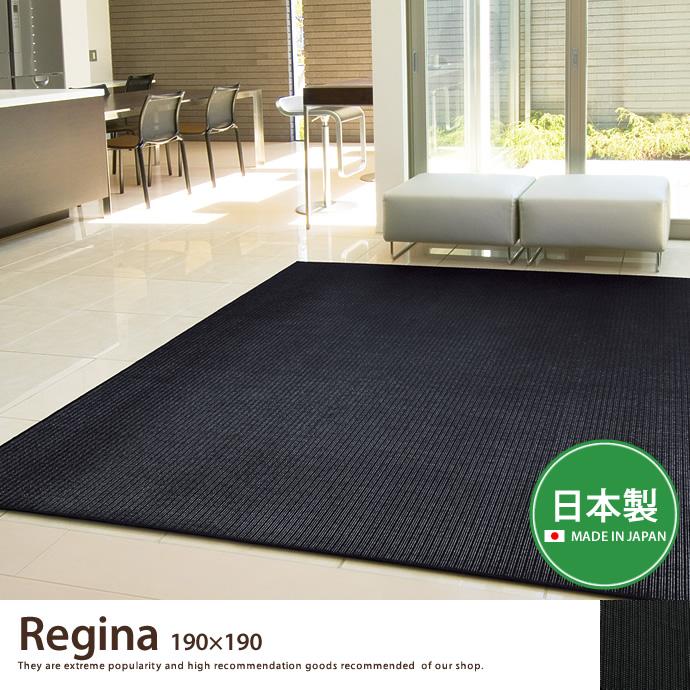 Regina ラグマット【190×190】