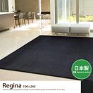 Regina ラグマット【190×240】