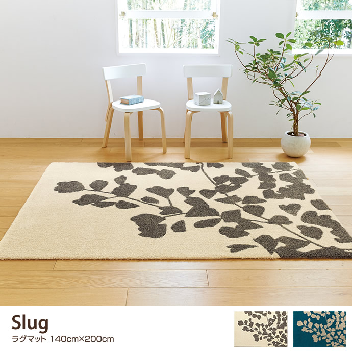 Slug ラグマット140cm×200cm