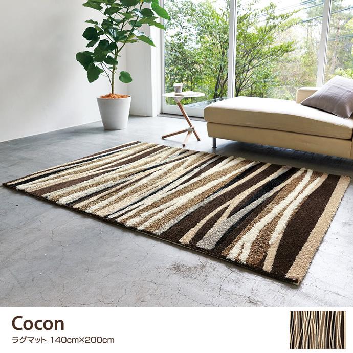 Cocon ラグマット140cm×200cm