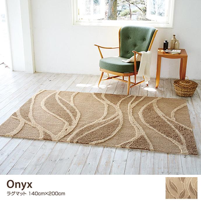 Onyx ラグマット140cm×200cm