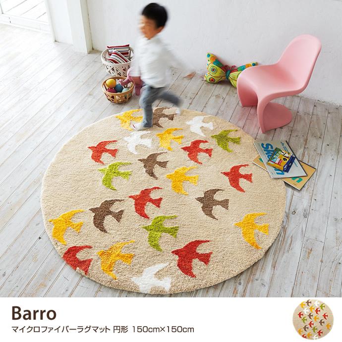 Barro マイクロファイバーラグマット 円形 150cm×150cm