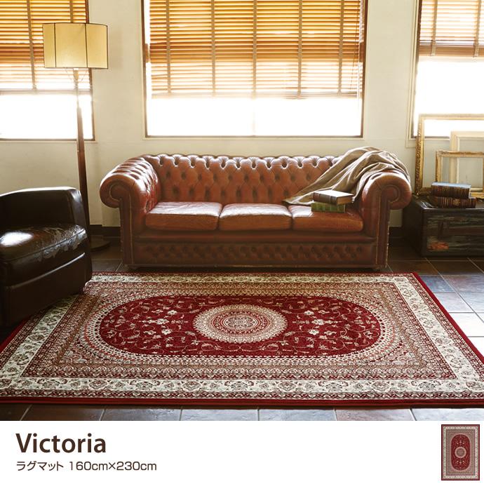 Victoria ラグマット 160cm×230cm
