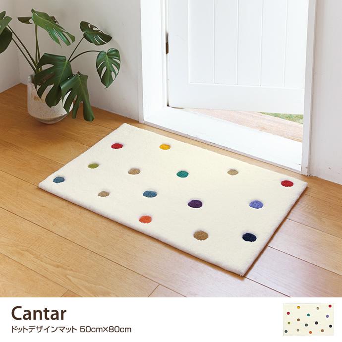 Cantar ドットデザインラグマット 50cm×80cm