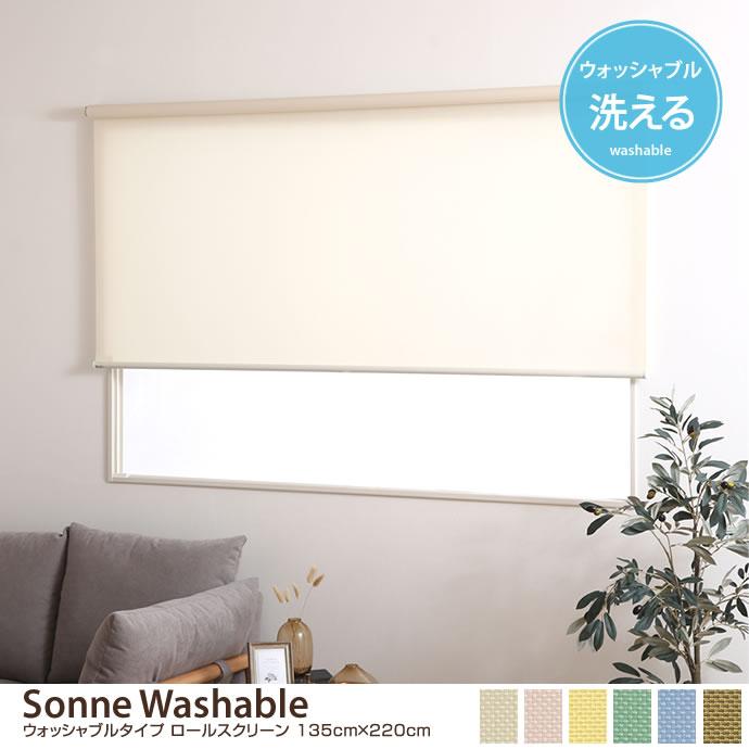 【135cm×220cm】 Sonne Washable ウォッシャブルタイプ ロールスクリーン
