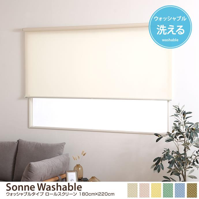 【180cm×220cm】 Sonne Washable ウォッシャブルタイプ ロールスクリーン