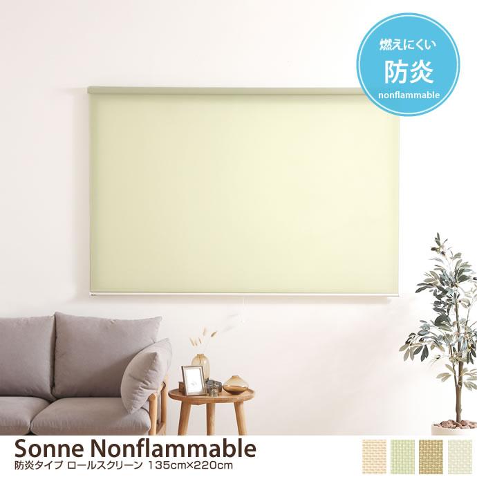 【135cm×220cm】 Sonne Nonflammable 防炎タイプ ロールスクリーン