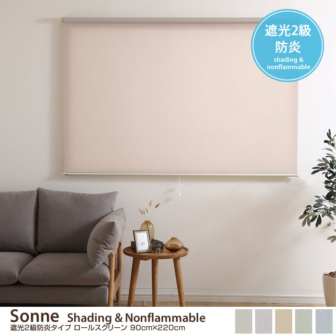 【90cm×220cm】 Sonne  Shading & Nonflammable 遮光2級防炎タイプ ロールスクリーン