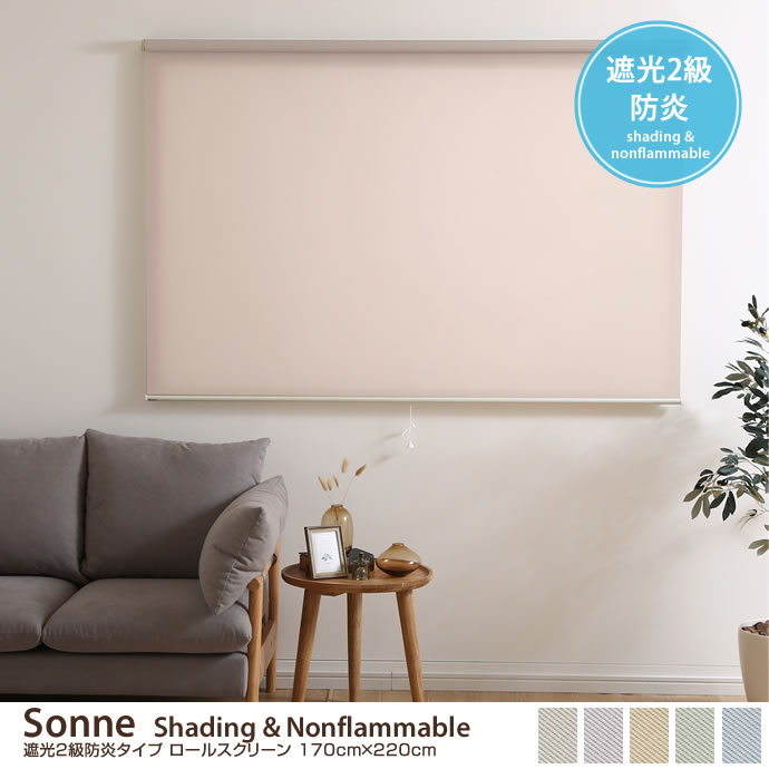 【170cm×220cm】 Sonne  Shading & Nonflammable 遮光2級防炎タイプ ロールスクリーン