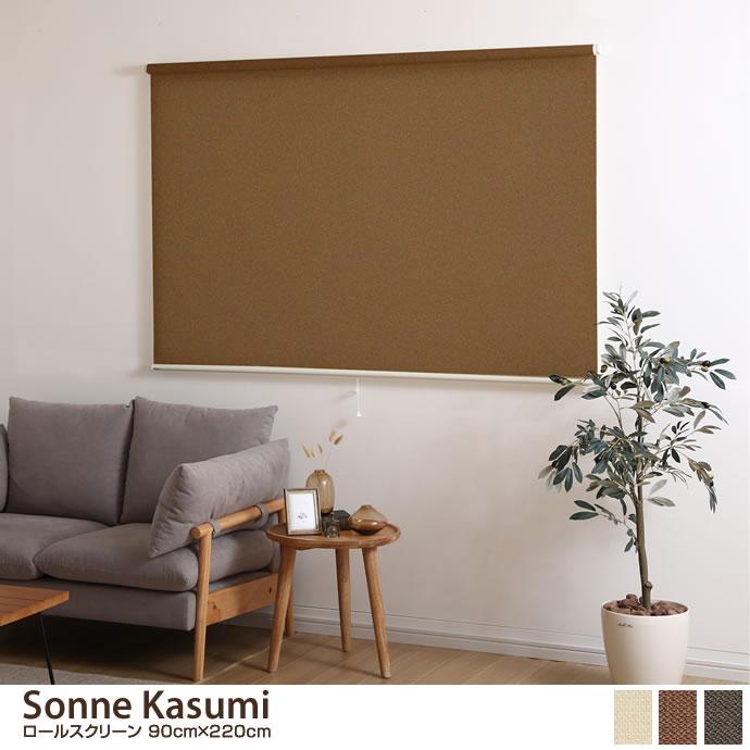 【90cm×220cm】 Sonne Kasumi ロールスクリーン