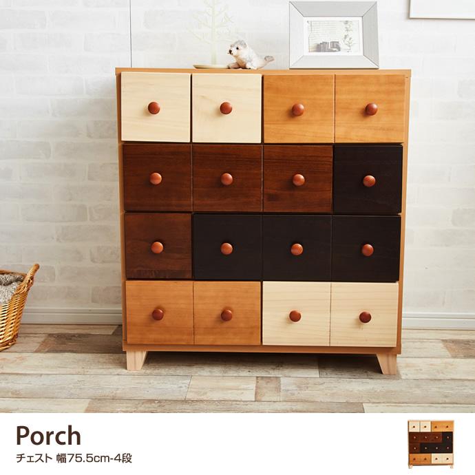 Porch チェスト 幅75.5cm-4段