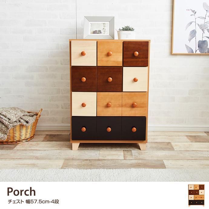 Porch チェスト 幅57.5cm-4段