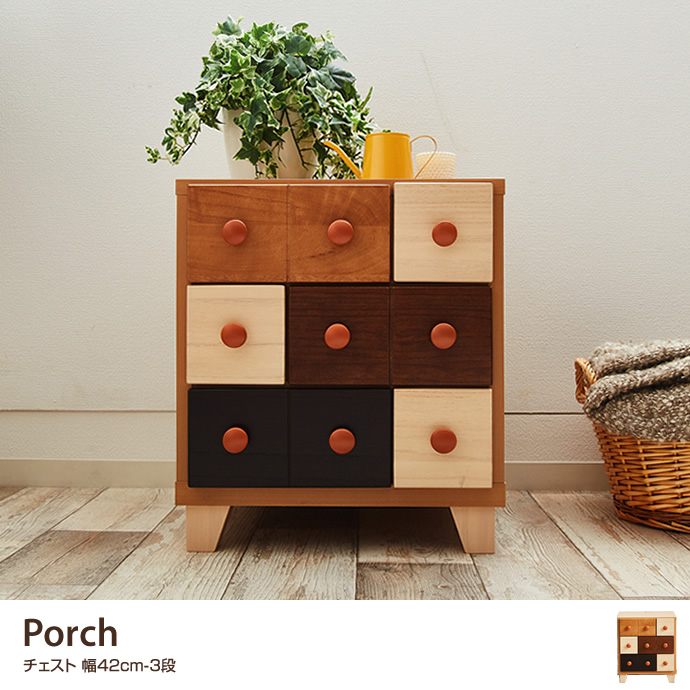 Porch チェスト 幅42cm-3段