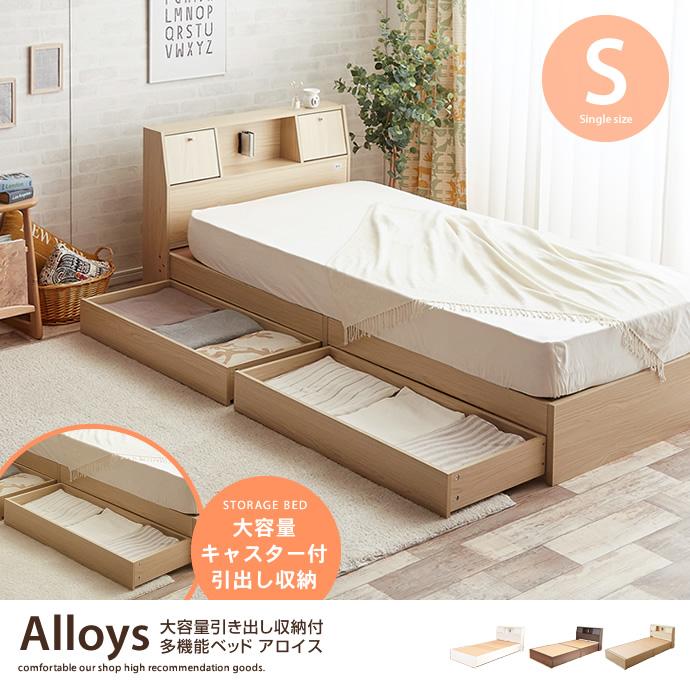 シングルベッド【シングル】Alloys(アロイス)引出し付ベッド