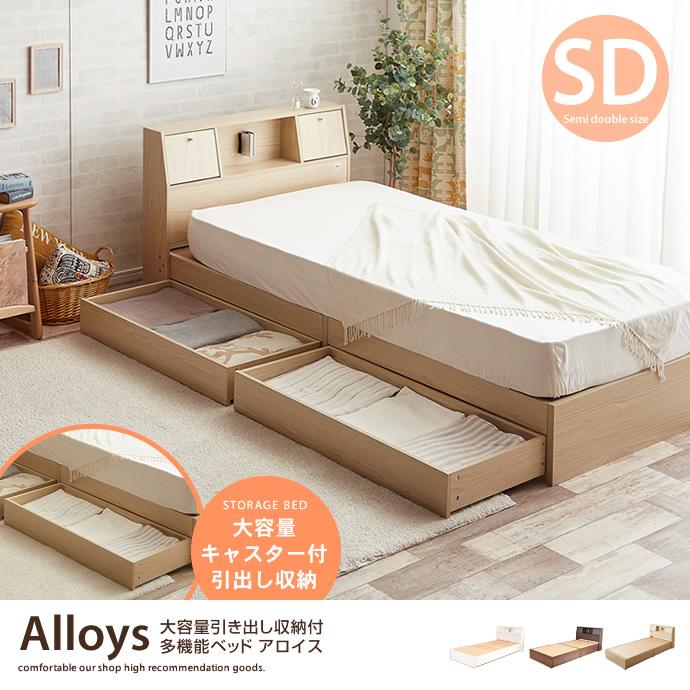 収納付きベッド【セミダブル】  Alloys(アロイス)引出し付ベッド