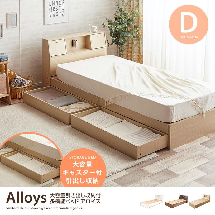 【ダブル】 Alloys(アロイス)引出し付ベッド