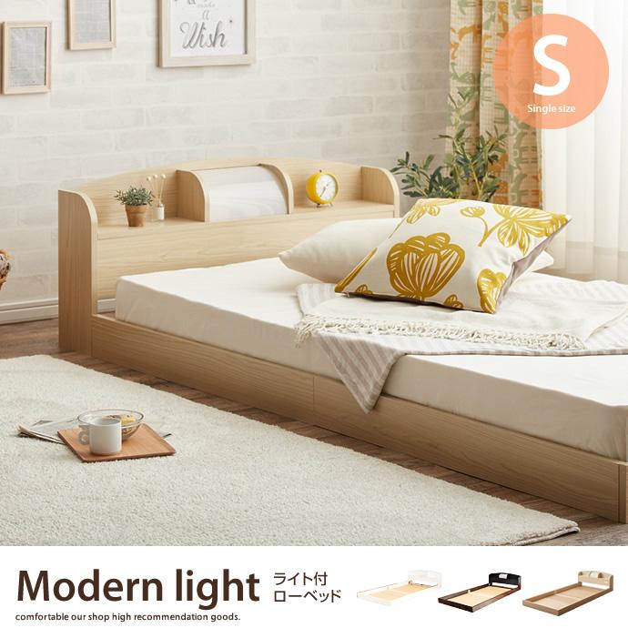 【シングル】ライト付きローベッド[フロアベッド] Modern Light