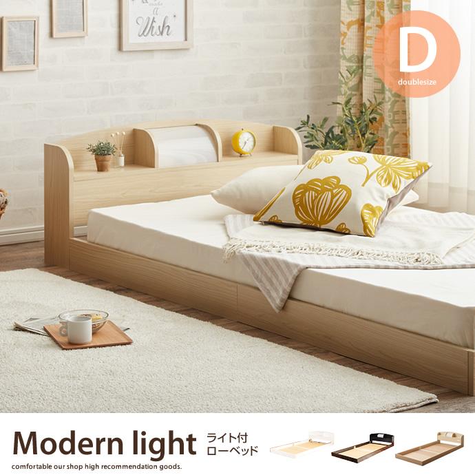 ダブルベッド【ダブル】ライト付きローベッド[フロアベッド] Modern Light
