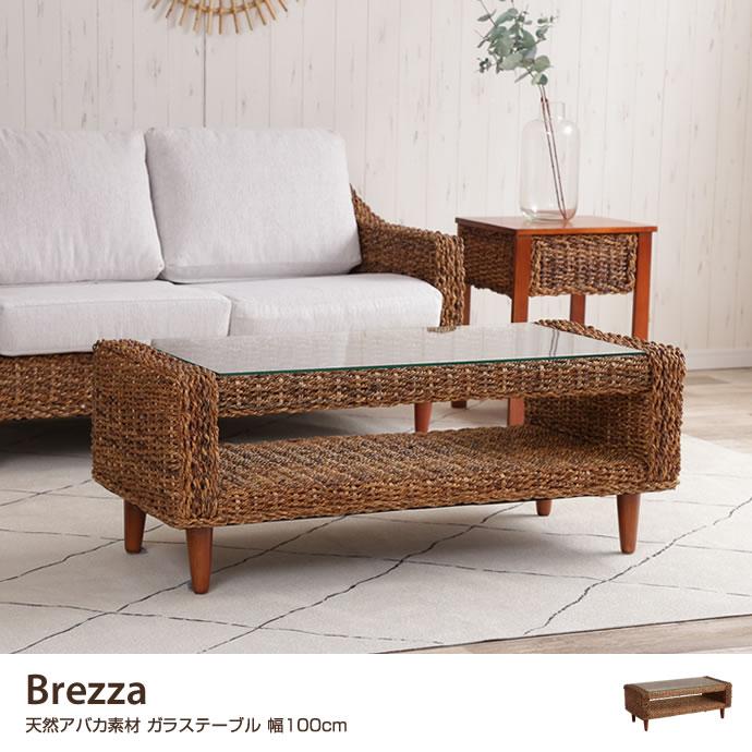 【幅100cm】Brezza 天然アバカ素材 ガラステーブル