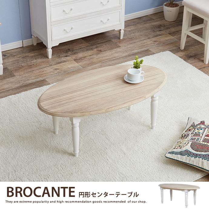 BROCANTE 円形センターテーブル