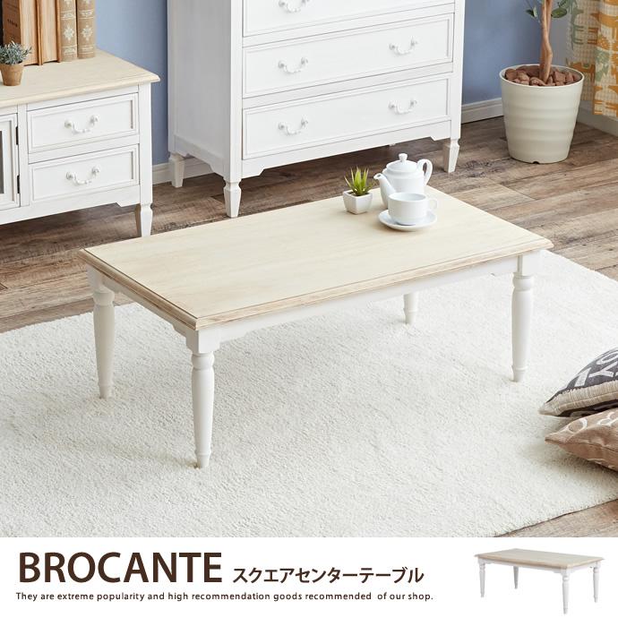 木製テーブルBROCANTE スクエアセンターテーブル