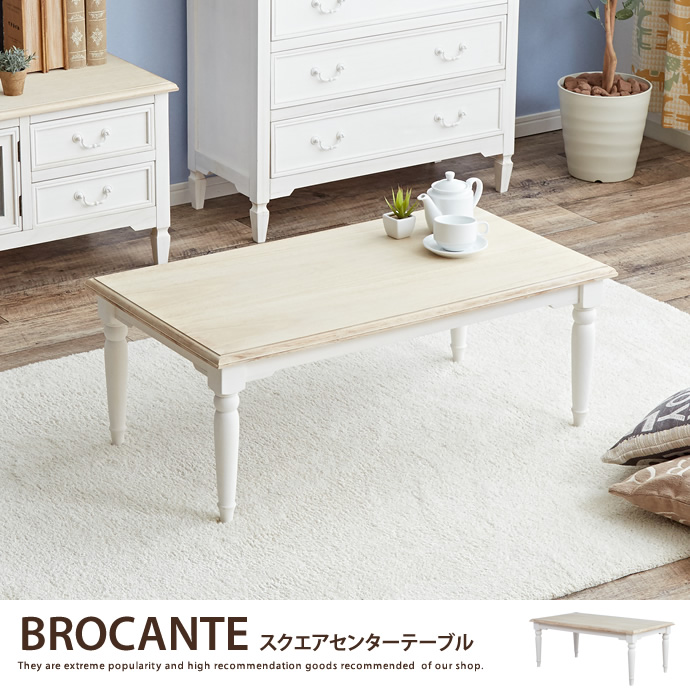 BROCANTE スクエアセンターテーブル